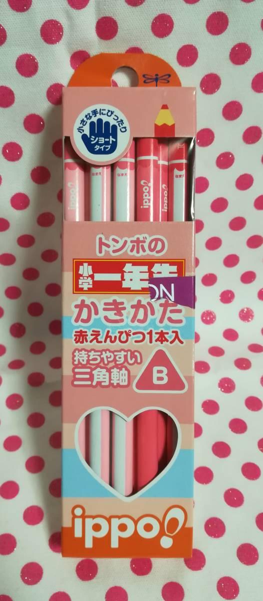 未使用★トンボ鉛筆 小学一年生 かきかたえんぴつ 持ちやすい三角軸 B ippo! 3柄入り 9本セット ショートタイプ