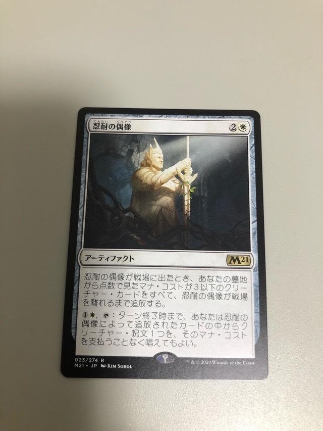 MTG 忍耐の偶像 日本語1枚_画像1