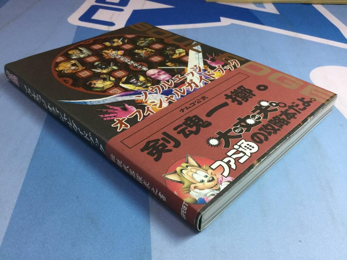 ■ファミ通 ソウルエッジ オフィシャルガイドブック 伝説武器探求之書_画像4