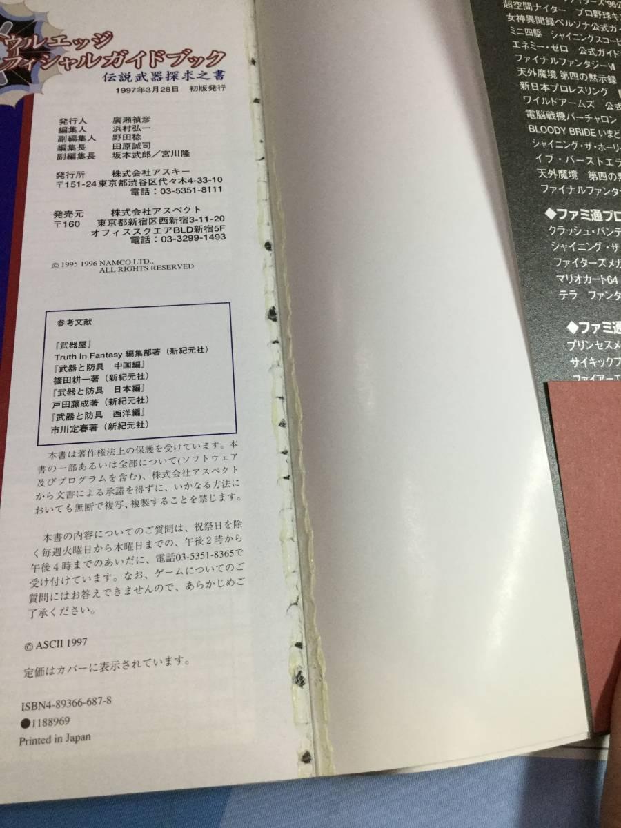 ■ファミ通 ソウルエッジ オフィシャルガイドブック 伝説武器探求之書_画像6