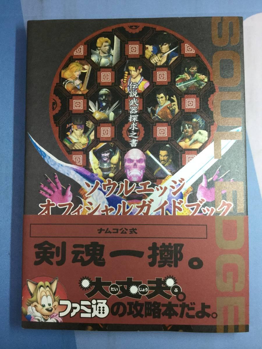 ■ファミ通 ソウルエッジ オフィシャルガイドブック 伝説武器探求之書_画像1
