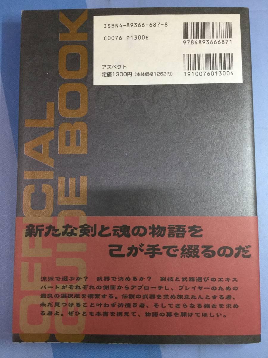 ■ファミ通 ソウルエッジ オフィシャルガイドブック 伝説武器探求之書_画像2