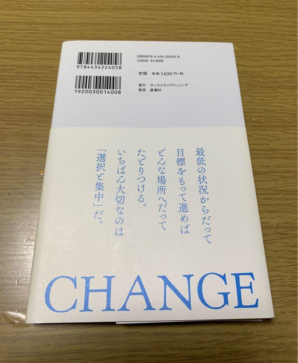 「チェンジ 人生のピンチは考え方を変えればチャンスになる!」金川顕教