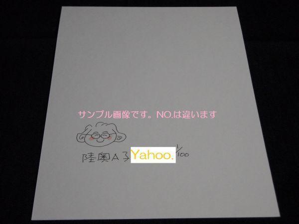 陸奥A子◆直筆サイン&シリアルナンバー入り複製原画4◆『待ち合わせ』_画像2
