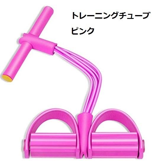 トレーニングチューブ(ピンク) 腹筋エクササイズ ボード漕ぎ運動 ヨガ リハビリ