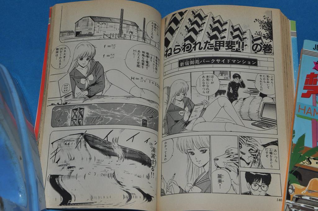 ホールドアップ★キッズ No.4 / 5 / 6 の3巻セット です_画像4