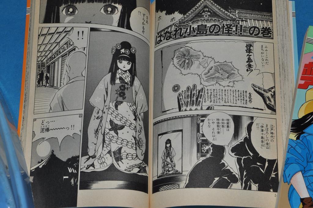 ホールドアップ★キッズ No.4 / 5 / 6 の3巻セット です_画像7