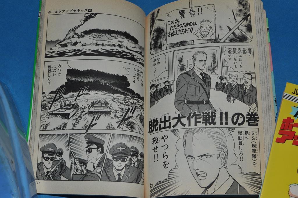 ホールドアップ★キッズ No.4 / 5 / 6 の3巻セット です_画像10