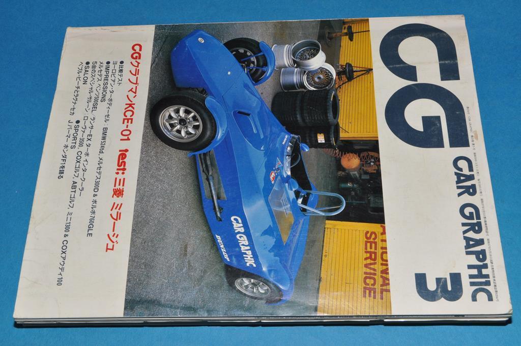 CAR グラフィック (1984年3月号) CGクラブマンKOE-01 / メルセデスベンツ500SEL / MINI 1300S / 等_表紙です