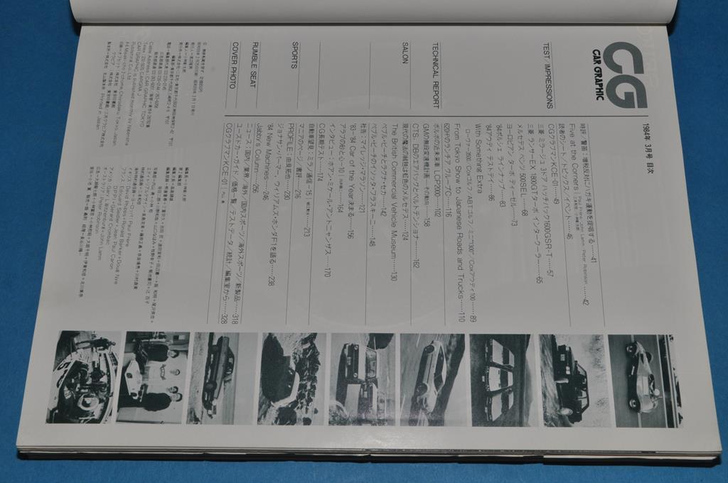 CAR グラフィック (1984年3月号) CGクラブマンKOE-01 / メルセデスベンツ500SEL / MINI 1300S / 等_目次です