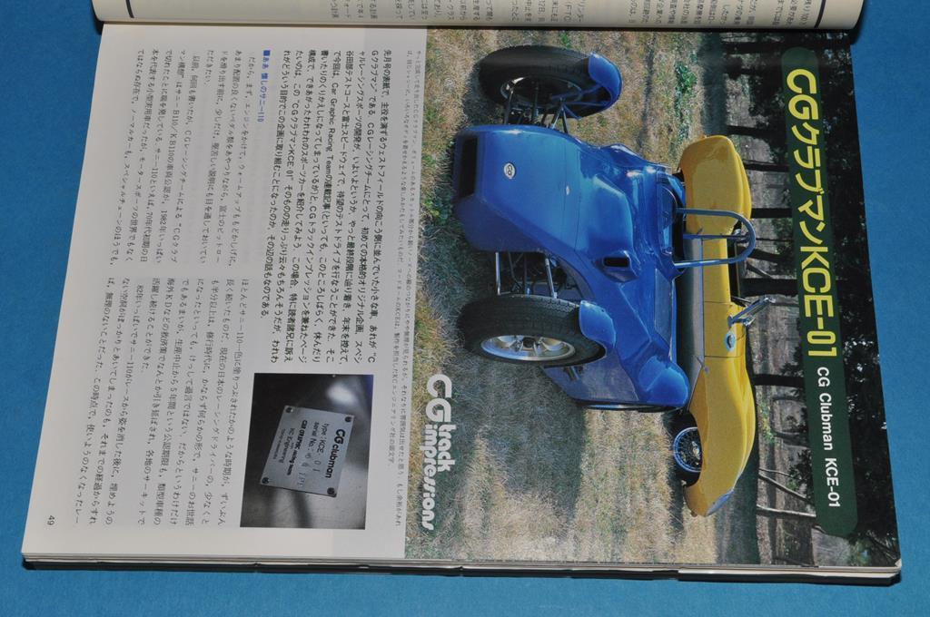 CAR グラフィック (1984年3月号) CGクラブマンKOE-01 / メルセデスベンツ500SEL / MINI 1300S / 等_画像3