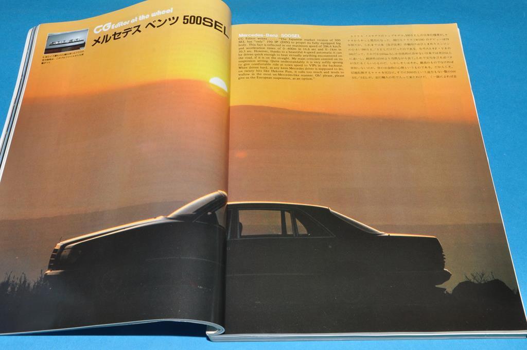 CAR グラフィック (1984年3月号) CGクラブマンKOE-01 / メルセデスベンツ500SEL / MINI 1300S / 等_画像4