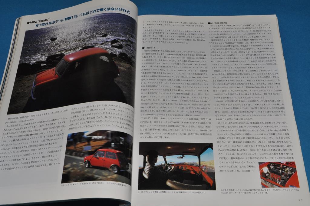 CAR グラフィック (1984年3月号) CGクラブマンKOE-01 / メルセデスベンツ500SEL / MINI 1300S / 等_画像5