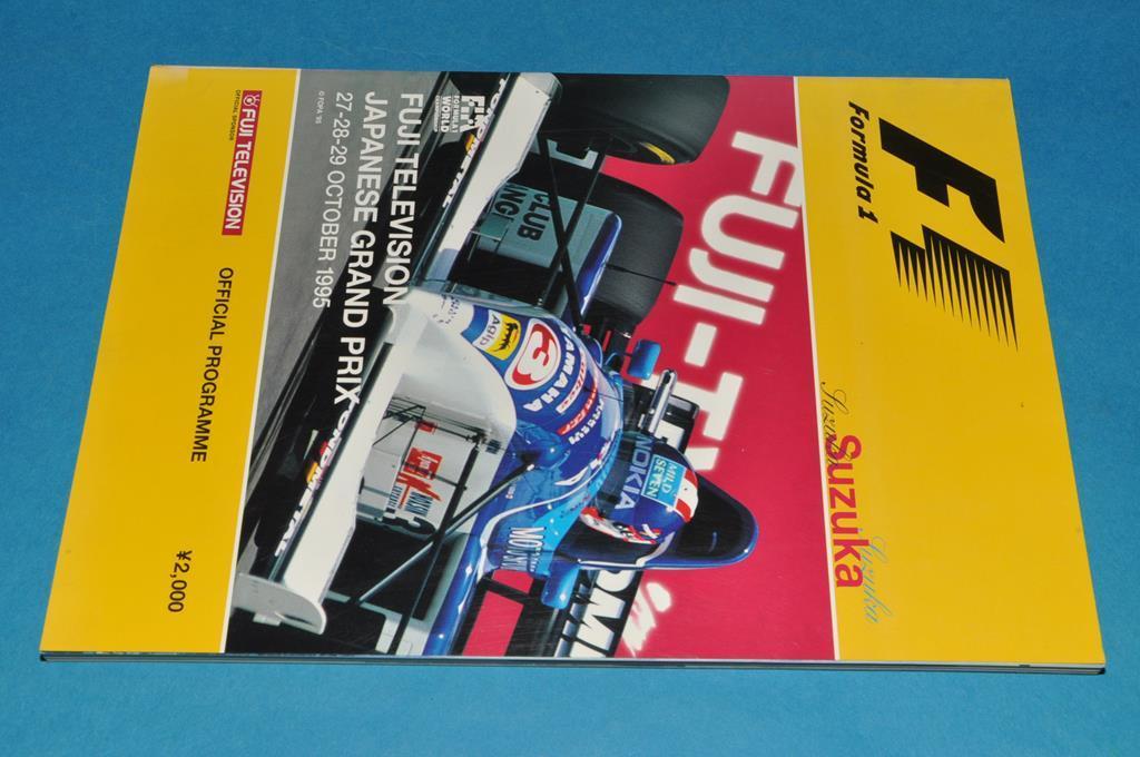 フォーミュラ 1 鈴鹿 (1995年オフィシャルプログラム) チーム・ドライバー紹介 / ガンバレ日本人ドライバー / サーキットガイド / 等_表紙です