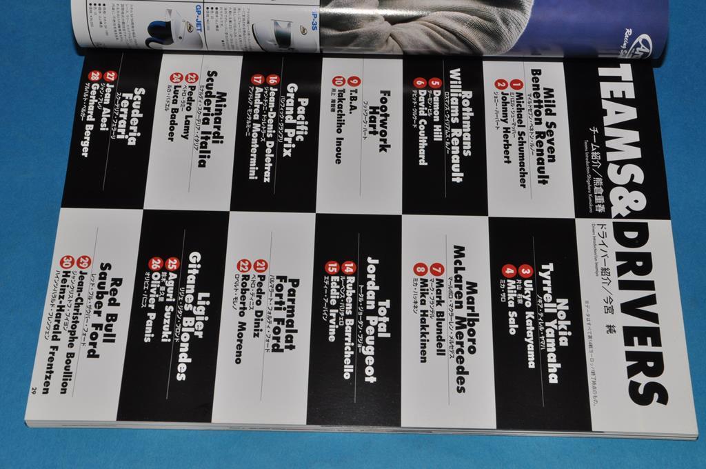 フォーミュラ 1 鈴鹿 (1995年オフィシャルプログラム) チーム・ドライバー紹介 / ガンバレ日本人ドライバー / サーキットガイド / 等_画像3