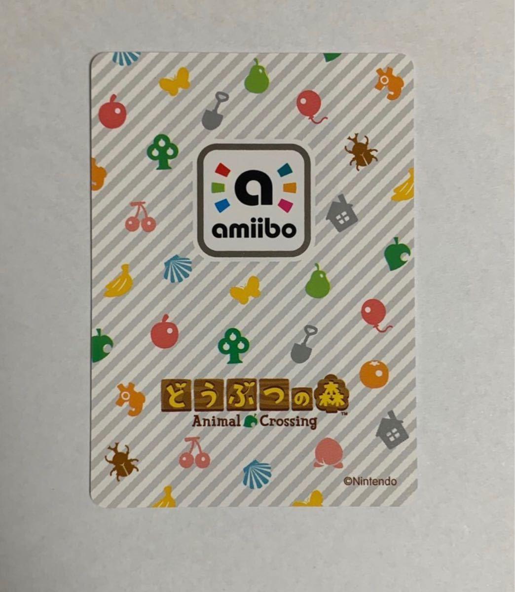 どうぶつの森 amiiboカード あつまれどうぶつの森 第二弾 カール amiibo アミーボ アミーボカード 新品 カード