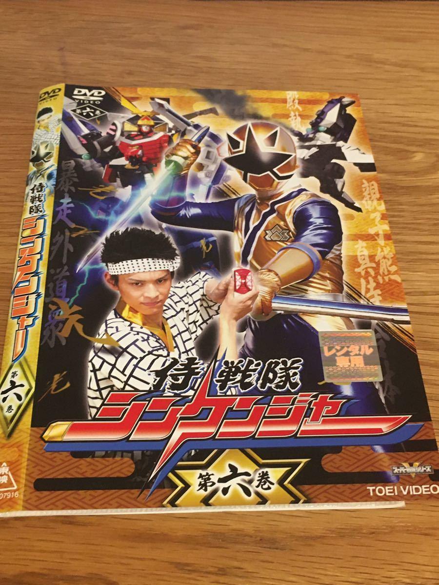 侍戦隊 シンケンジャー 6 レンタル DVD Y7_画像1