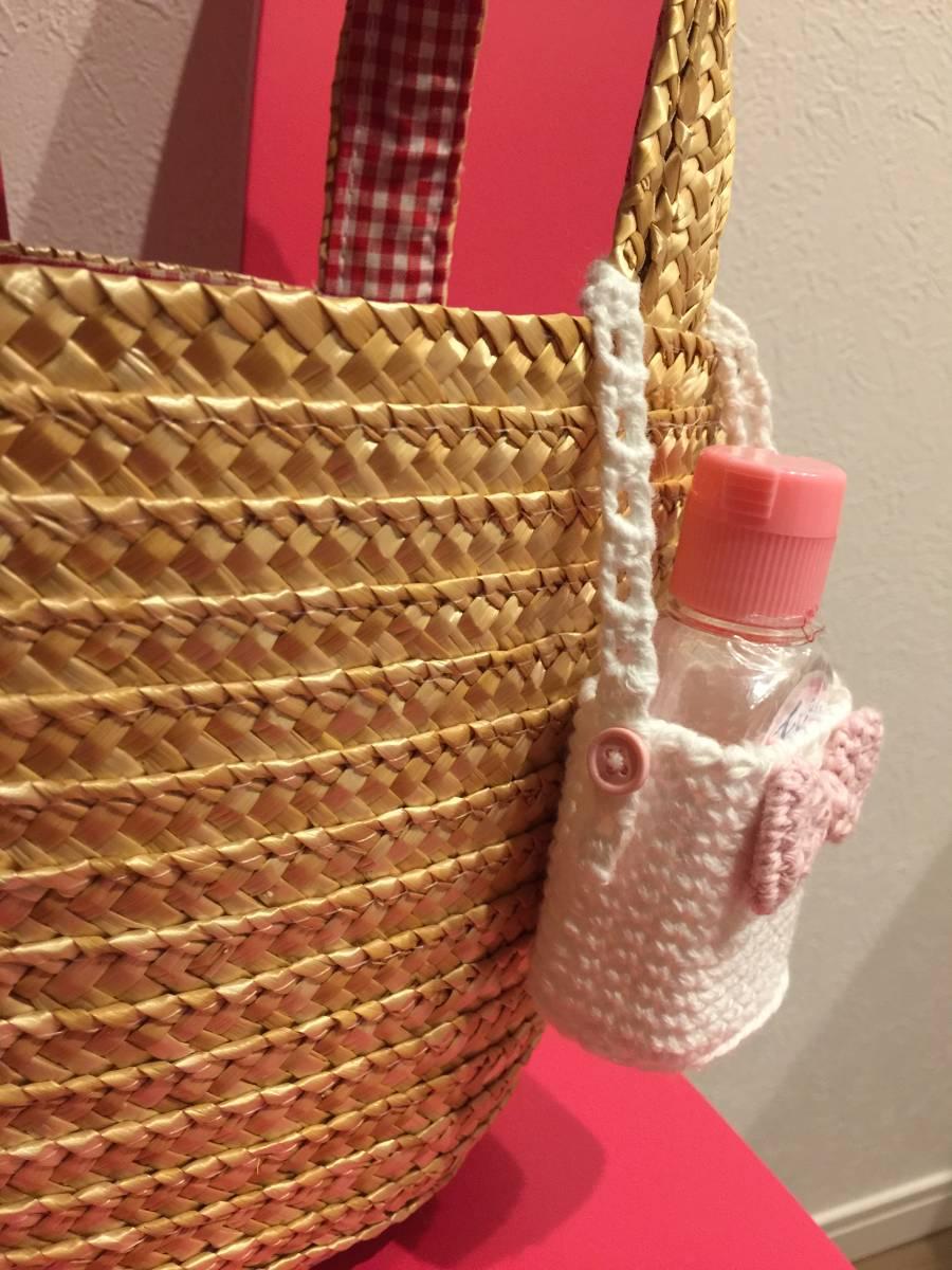 ハンドメイド☆手ピカジェル・携帯ボトル専用カバー☆バッグに吊るして☆手編みカバーのみ☆リボン_画像8