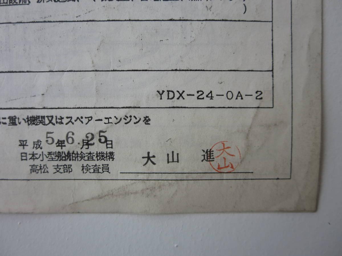 「ヤマハ 小型船舶の船体 (FRP) 成績表 予備検査付き 機種 YDX-24-OA-2」の画像2