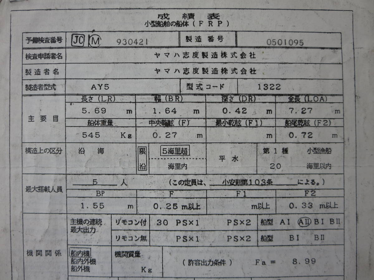 「ヤマハ 小型船舶の船体 (FRP) 成績表 予備検査付き 機種 YDX-24-OA-2」の画像3