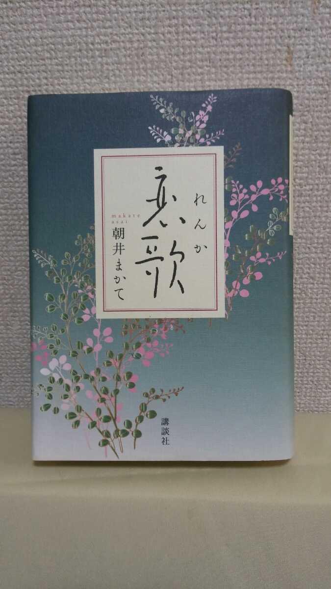 朝井まてか 長編歴史小説[恋歌 れんか](直木賞)講談社、46判ハードカバー