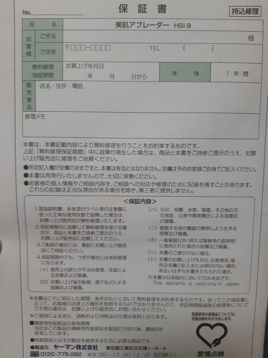 ヤーマン 美肌アブレーダー HIS-9 超音波ピーリング YA-MAN