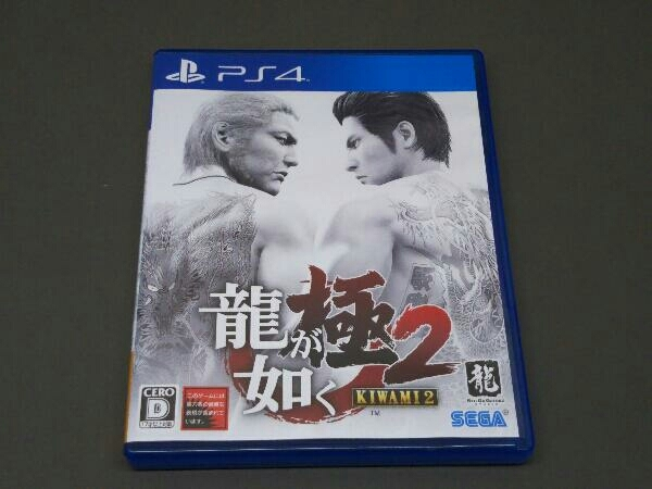【PS4】 龍が如く 極2 新価格版_画像1