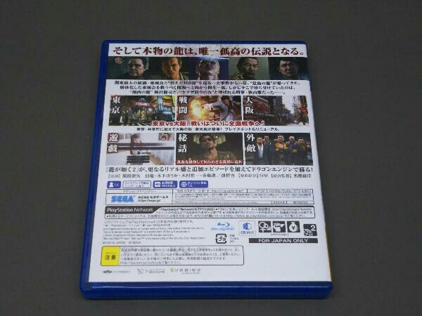 【PS4】 龍が如く 極2 新価格版_画像2