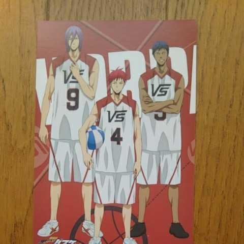 黒子のバスケLAST GAME Loppi前売り券の付属ポストカード「赤司・青峰・紫原」◇チケットなし、未使用
