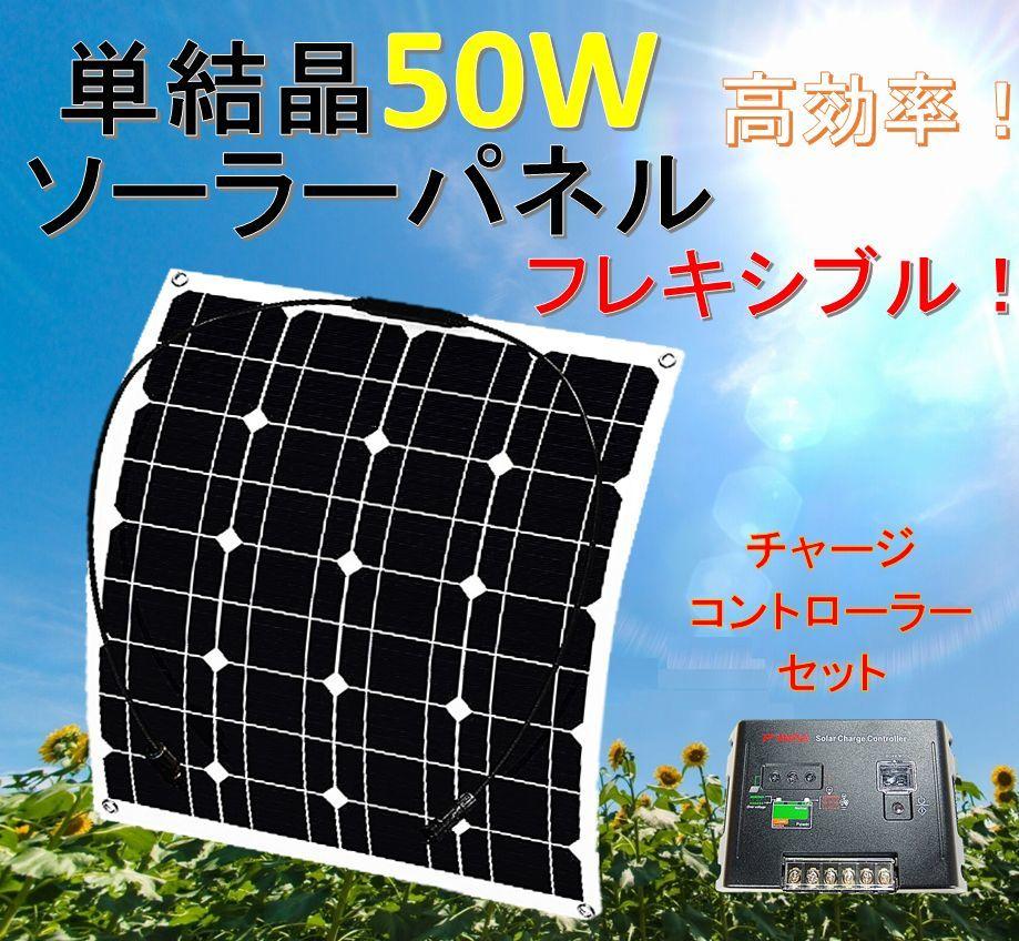 高効率 単結晶 フレキシブル 50W ソーラーパネル+20Aチャージコントローラー セット!太陽光発電 エコ 12V蓄電に!薄型軽量で曲面設置可能!