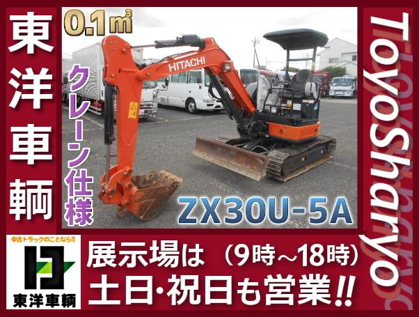 「[ミニ油圧ショベル] H25 日立 ZX30U-5A キャノピー 0.1立米 クレーン仕様」の画像1