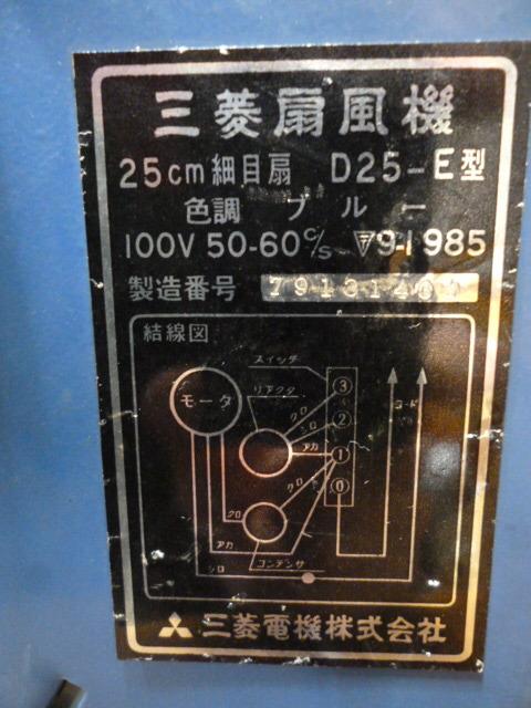 昭和レトロ 三菱 扇風機 D25-E型 青 ブルー 古道具 アンティーク レトロ家電 ディスプレイ 什器_画像10