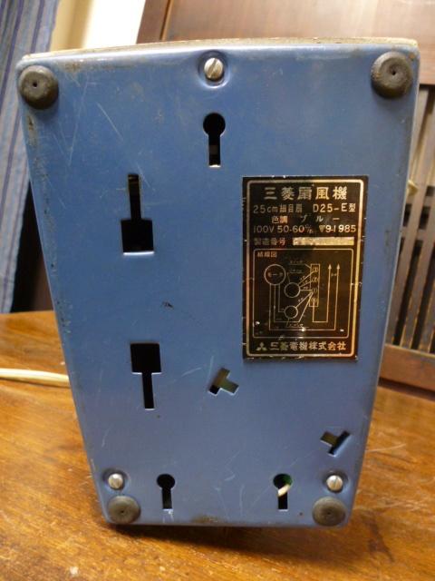 昭和レトロ 三菱 扇風機 D25-E型 青 ブルー 古道具 アンティーク レトロ家電 ディスプレイ 什器_画像5