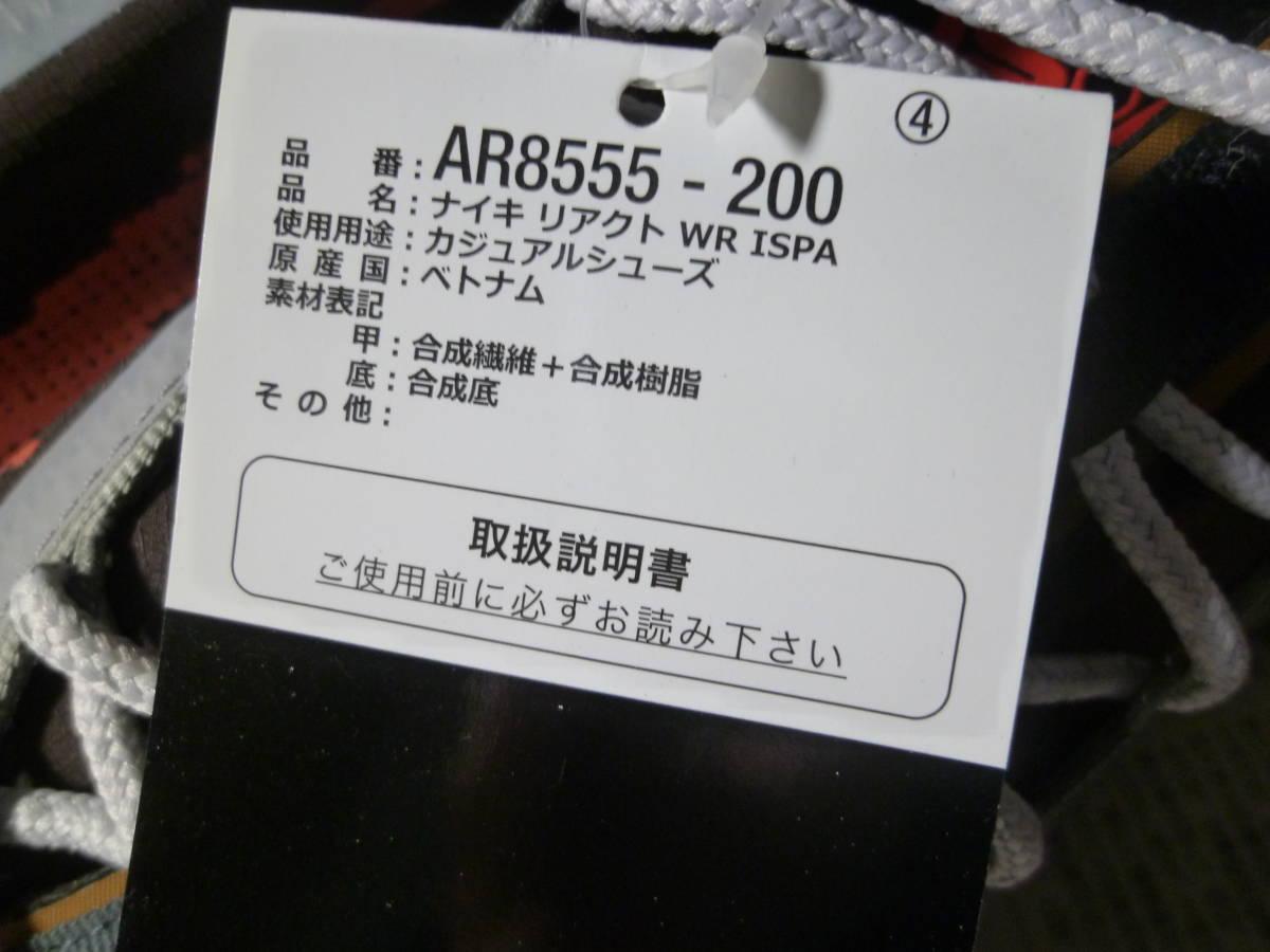 ② 定価16740円 新品未使用タグ付 29㎝ NIKE REACT WR ISPA ナイキ リアクトランナー WR ロー ISPA カジュアルシューズ ランニングシューズ