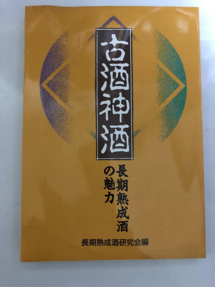 古酒神酒 長期熟成酒研究会編 絶版 平成7年 1995年_画像1