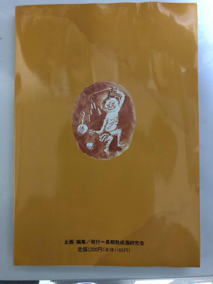 古酒神酒 長期熟成酒研究会編 絶版 平成7年 1995年_画像2