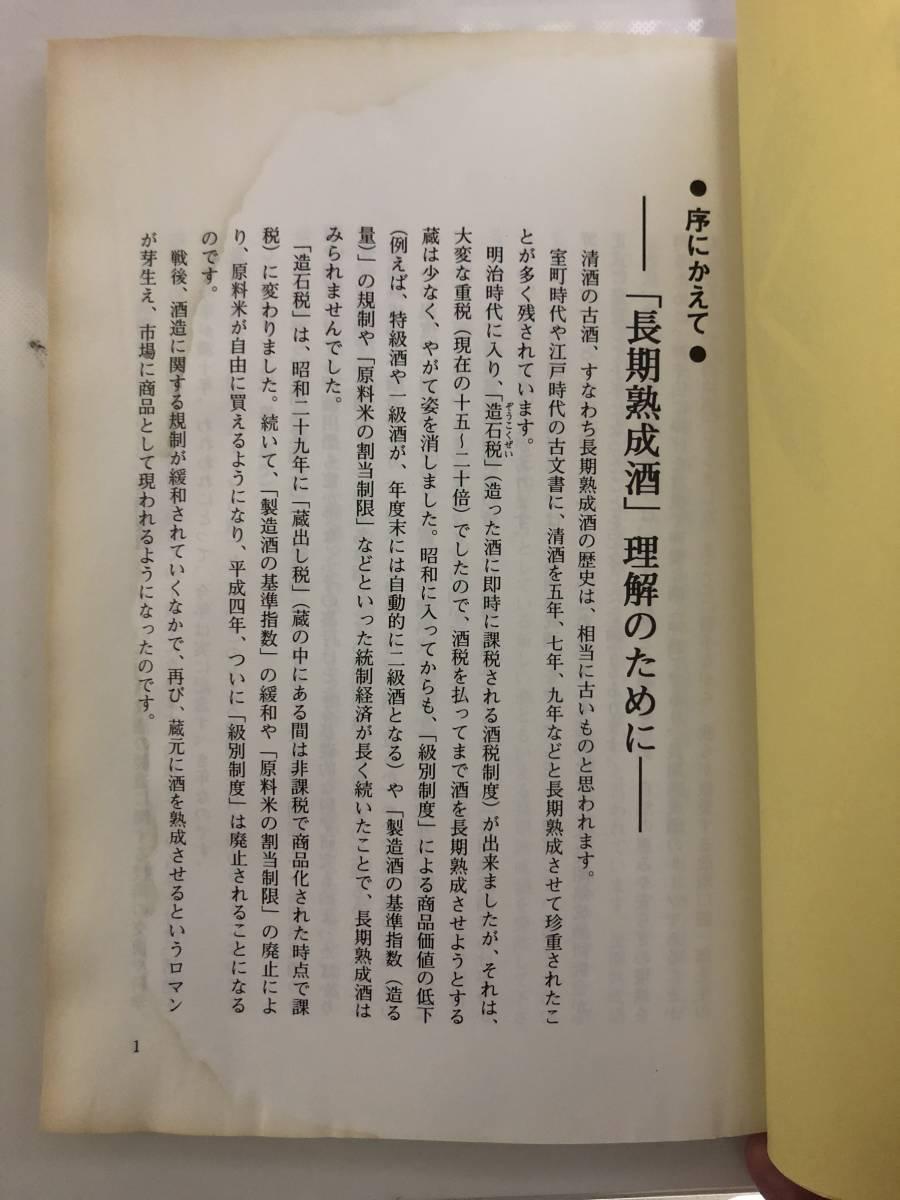 古酒神酒 長期熟成酒研究会編 絶版 平成7年 1995年_画像3