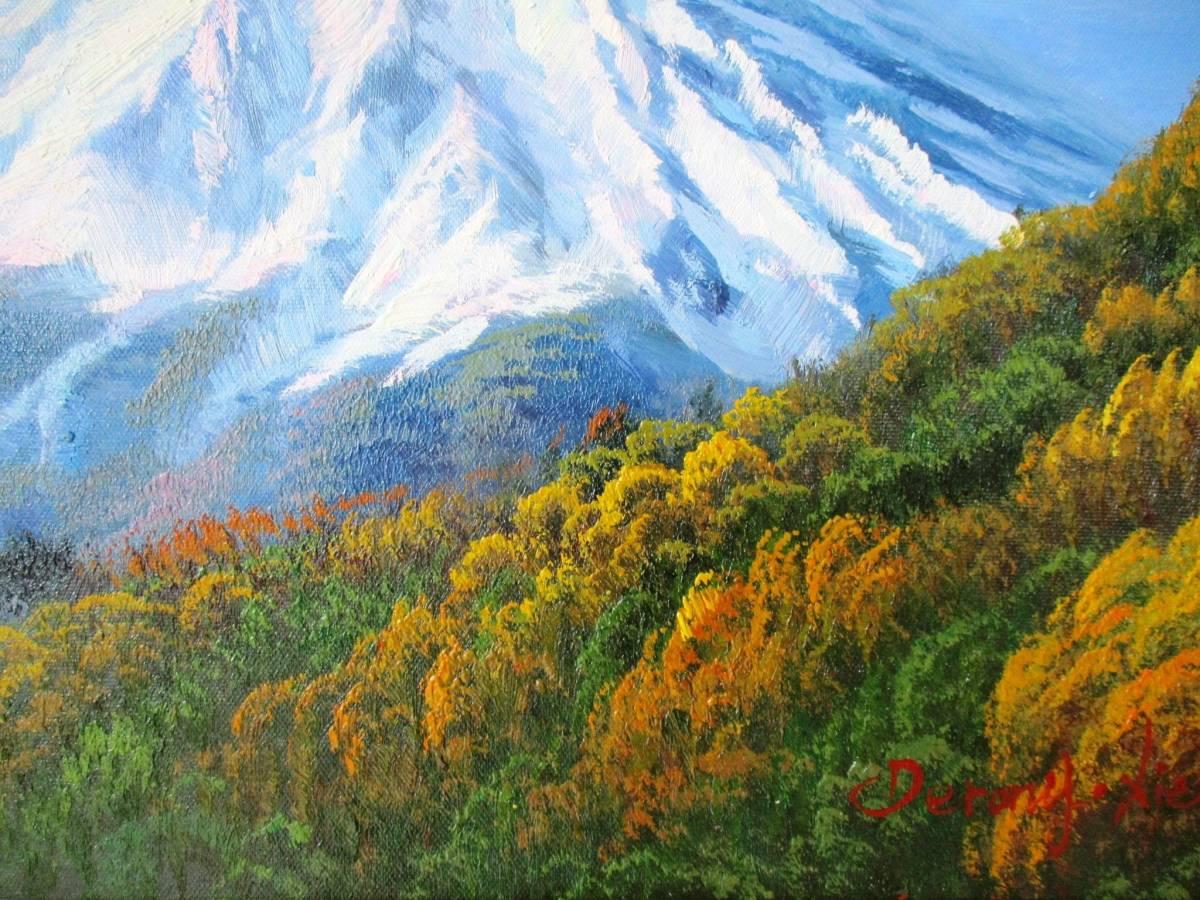 絵画 油絵 油彩 風景画 紅葉の御坂富士 F6 WG14 新製品の額縁での出品となります。お部屋のイメージを変えてみませんか。  _画像8