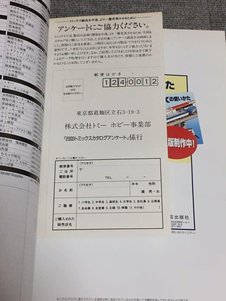 トミックス カタログ2000
