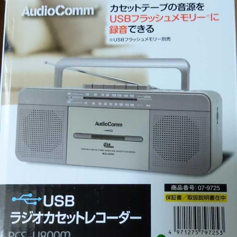 [送料無料][新品未使用品]OHM USBステレオラジオカセットレコーダー 乾電池とコンセントの2電源対応_画像4