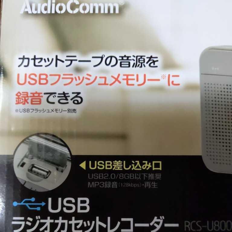 [送料無料][新品未使用品]OHM USBステレオラジオカセットレコーダー 乾電池とコンセントの2電源対応_画像2