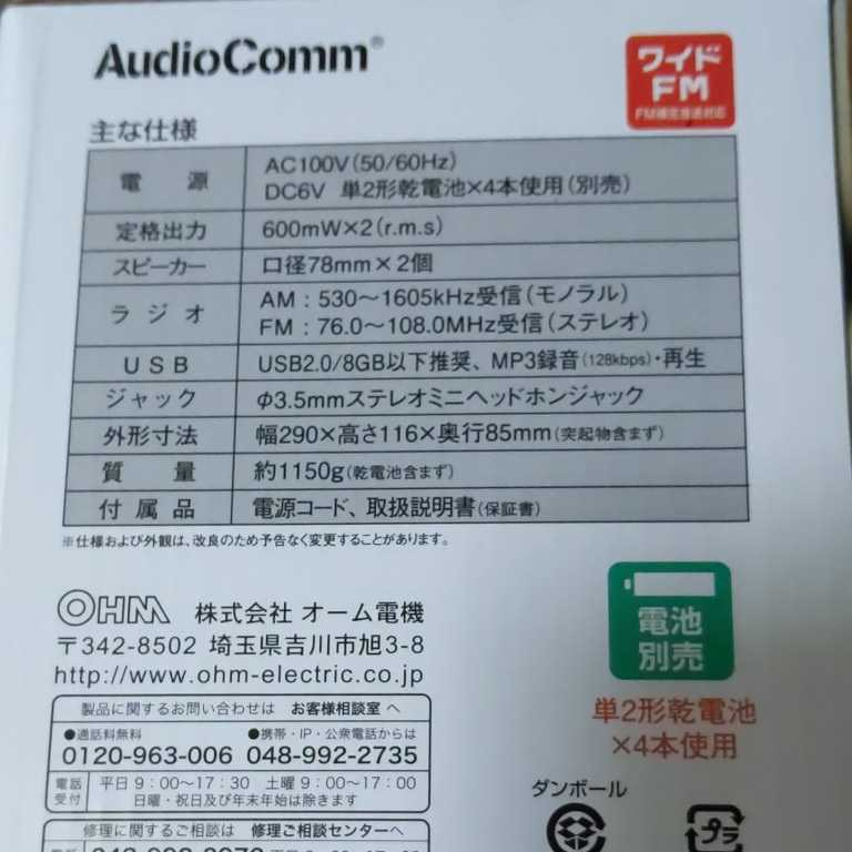 [送料無料][新品未使用品]OHM USBステレオラジオカセットレコーダー 乾電池とコンセントの2電源対応_画像3