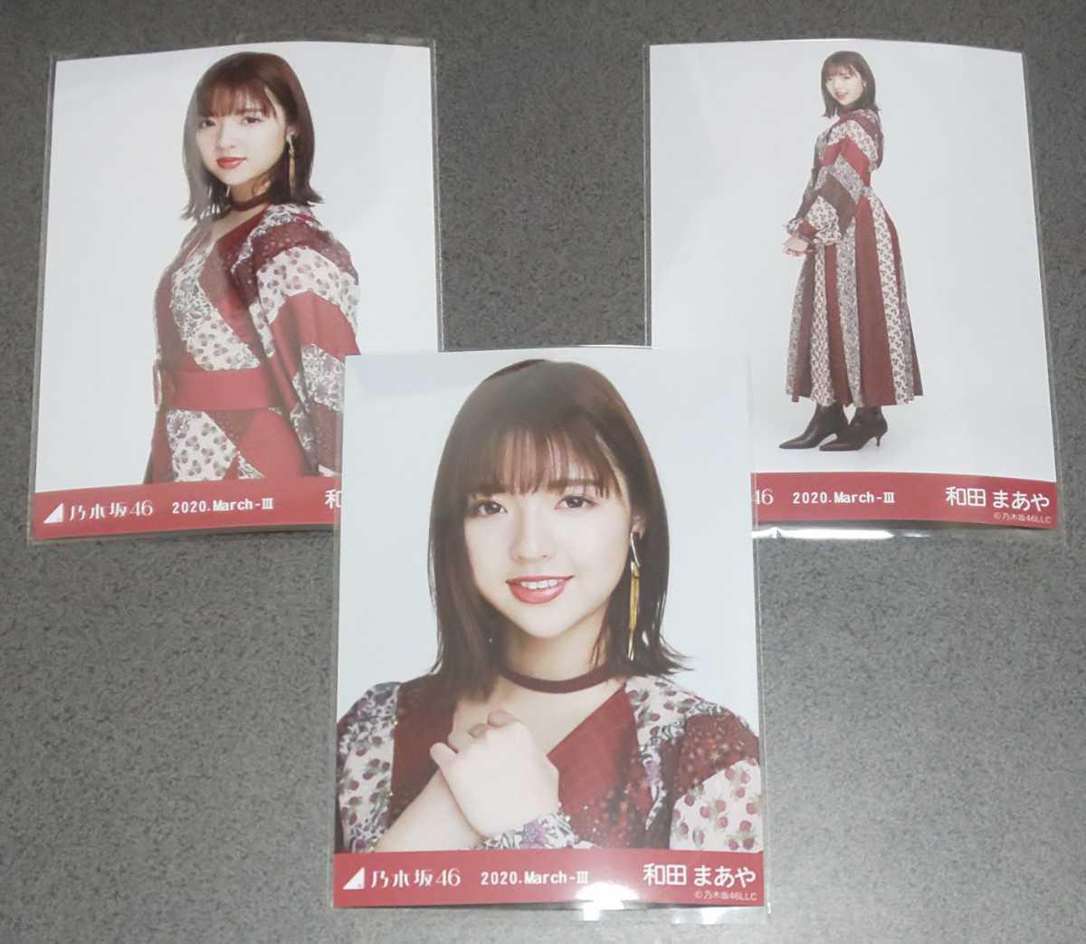 乃木坂46 和田まあや スペシャル衣装24 生写真 3種コンプ 2020.March-Ⅲ