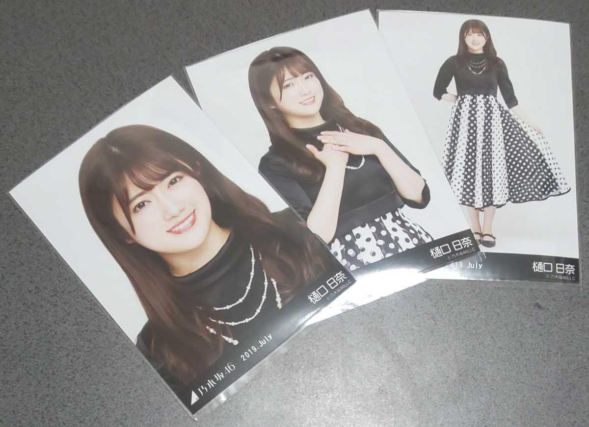 乃木坂46 樋口日奈 スペシャル衣装19 Web限定 生写真 3種 2019.July コンプ