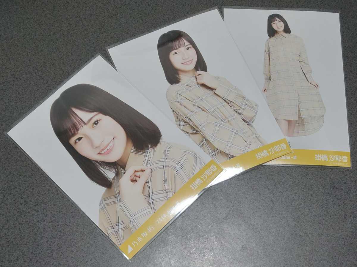 乃木坂46 掛橋沙耶香 ロングシャツ 会場限定 生写真 3種 2019.June-Ⅲ コンプ