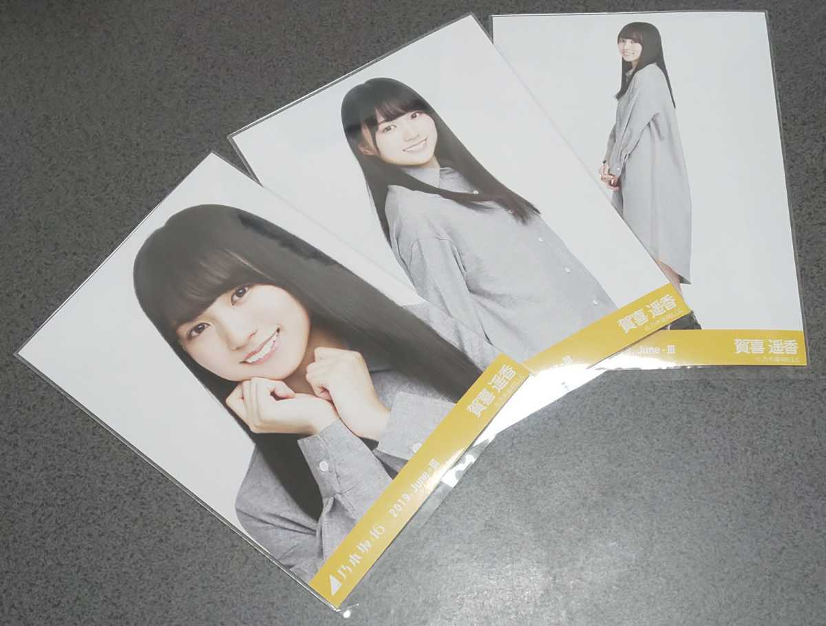 乃木坂46 賀喜遥香 ロングシャツ 会場限定 生写真 3種 2019.June-Ⅲ コンプ