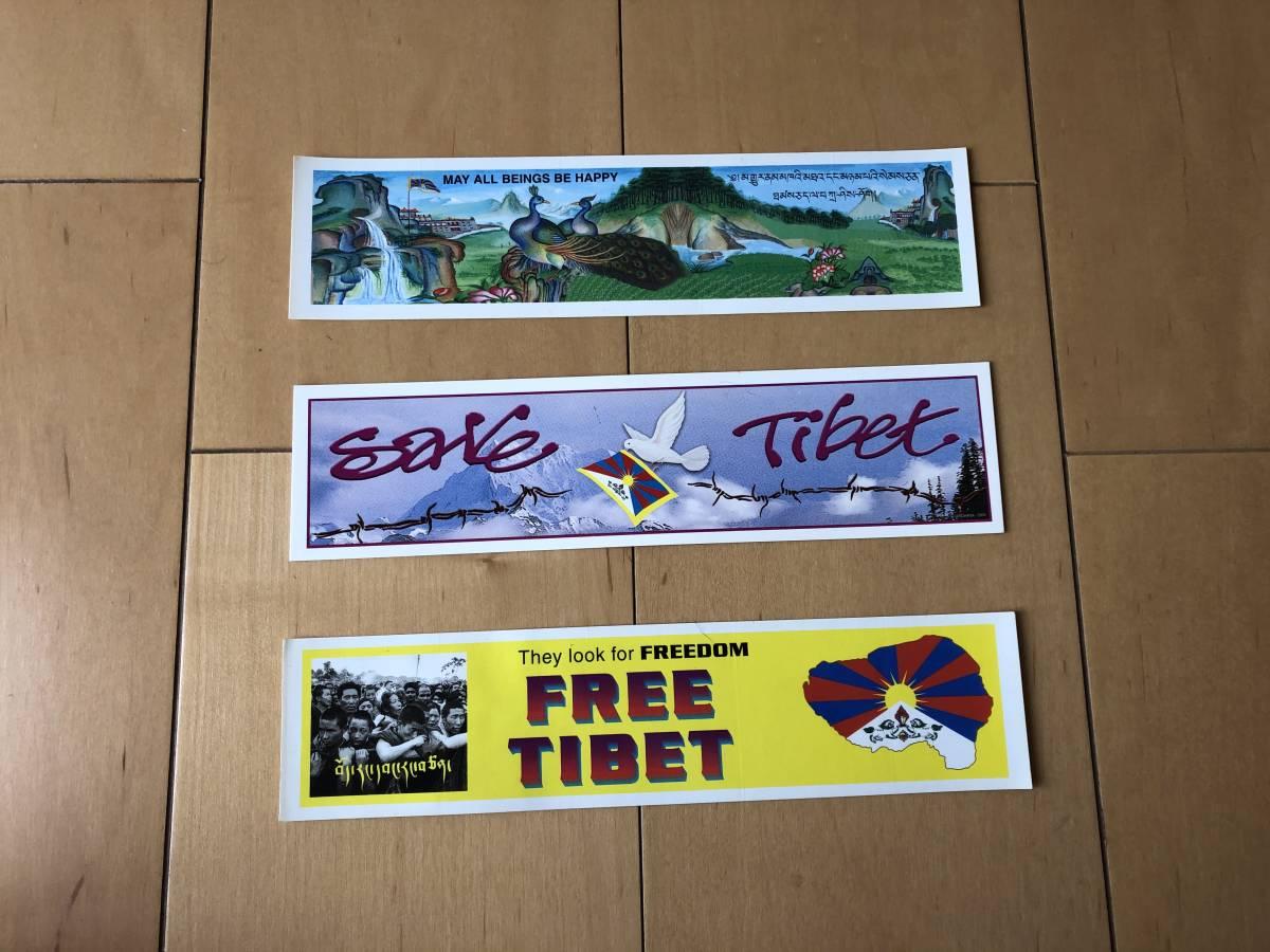 送料込み FREE Tibet ステッカーセットA フリーチベット_画像4