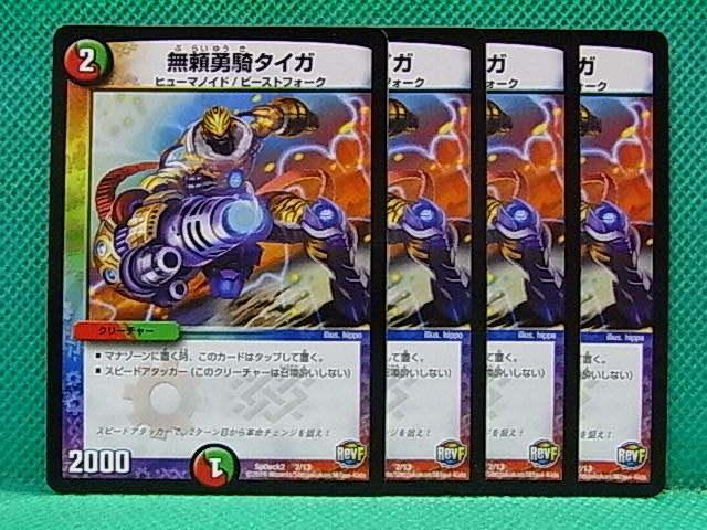 DM・T10 無頼勇騎タイガ Revf ① 4枚 【条件付送料無料】_画像1