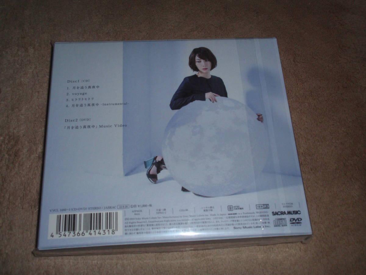グランベルム OP主題歌 初回生産限定盤DVD付 フォトブック付 月を追う真夜中  藍井エイル アニソン オープニングテーマ _画像2
