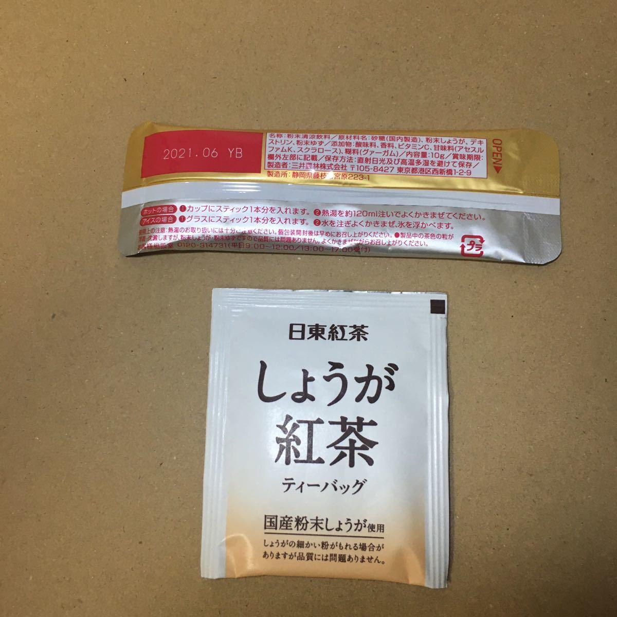 日東紅茶 しょうが茶 ティーバッグ